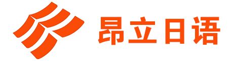 苏州昂立日语Logo