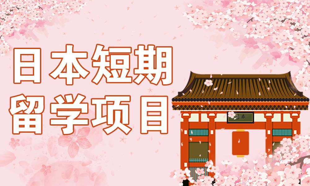 苏州昂立日本短期留学项目