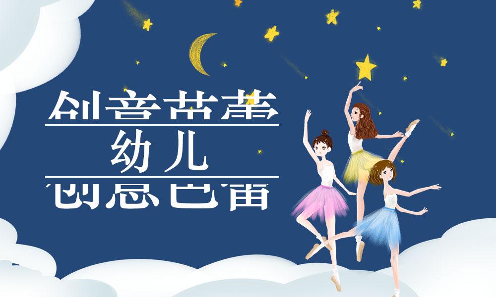 苏州淡马(CD)幼儿创意芭蕾