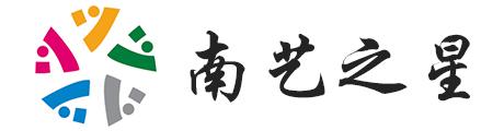 苏州南艺之星Logo