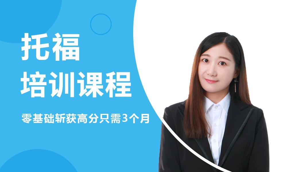 苏州新通托福培训课程