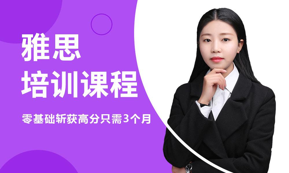 苏州新通雅思培训课程
