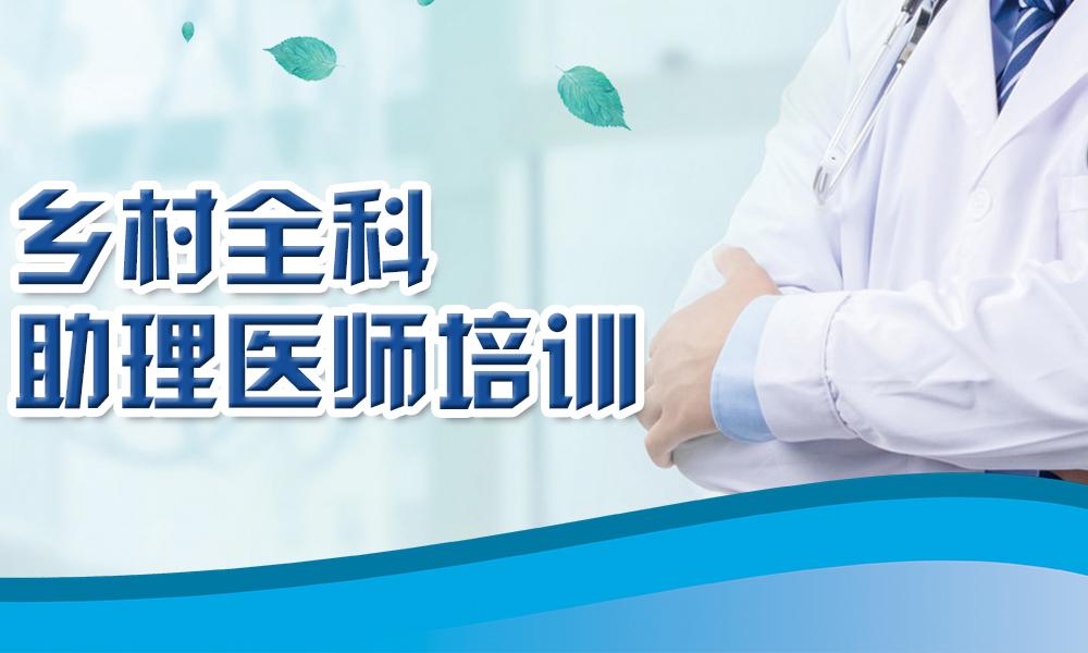 苏州优路乡村全科医师培训