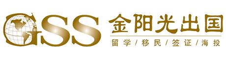 苏州金阳光出国Logo