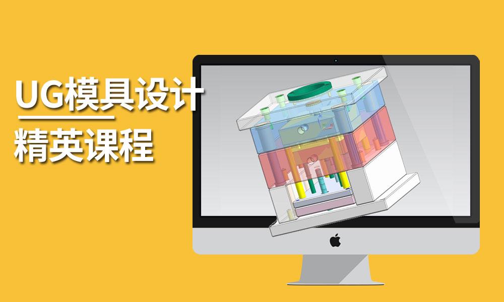 苏州新科UG模具设计精英课程