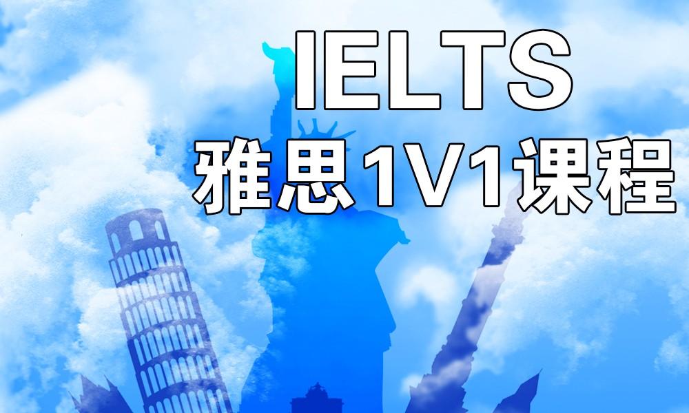 上海趴趴雅思1V1课程