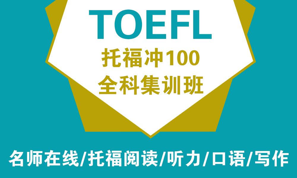 上海趴趴托福名师在线精品小班/托福阅读/听力/口语/写作/冲100分
