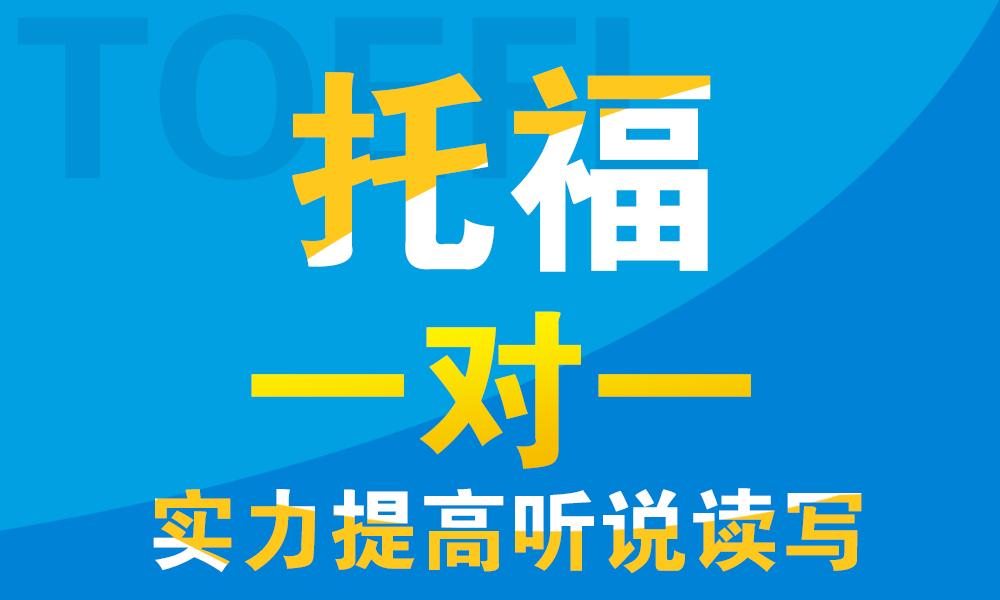 上海趴趴托福课程/托福一对一1v1/预测机经实力提高听说读写