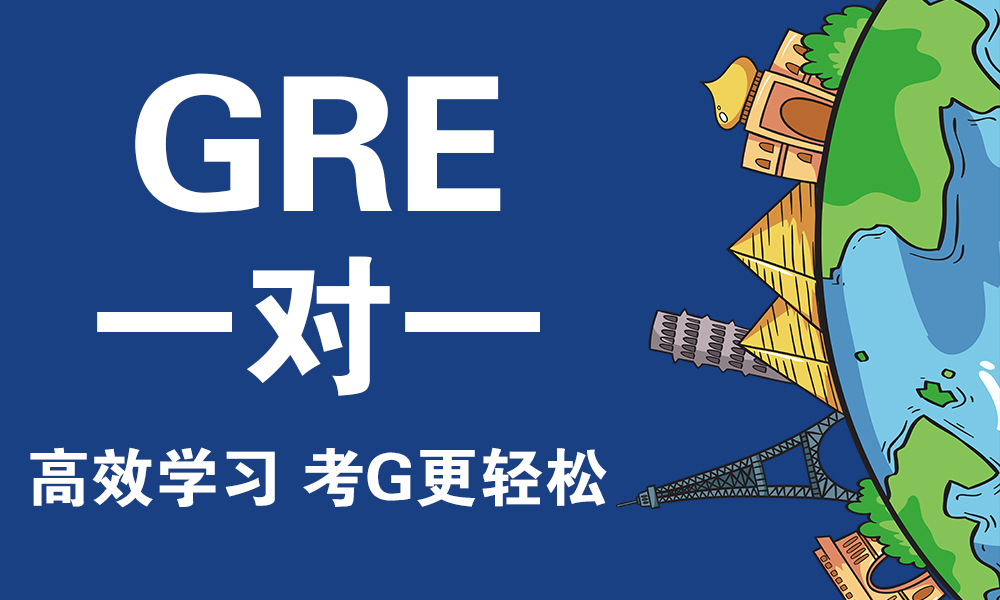 上海趴趴GRE复习计划GRE一对一GRE私人定制课GRE课程GRE1V1