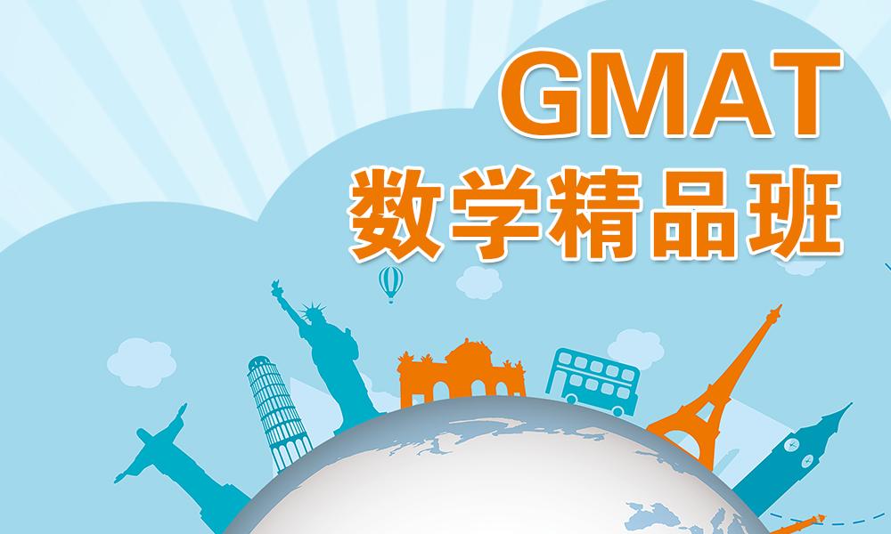 上海趴趴 GMAT 数学 精品班 网课 数学班 系统班 商科留学 MBA