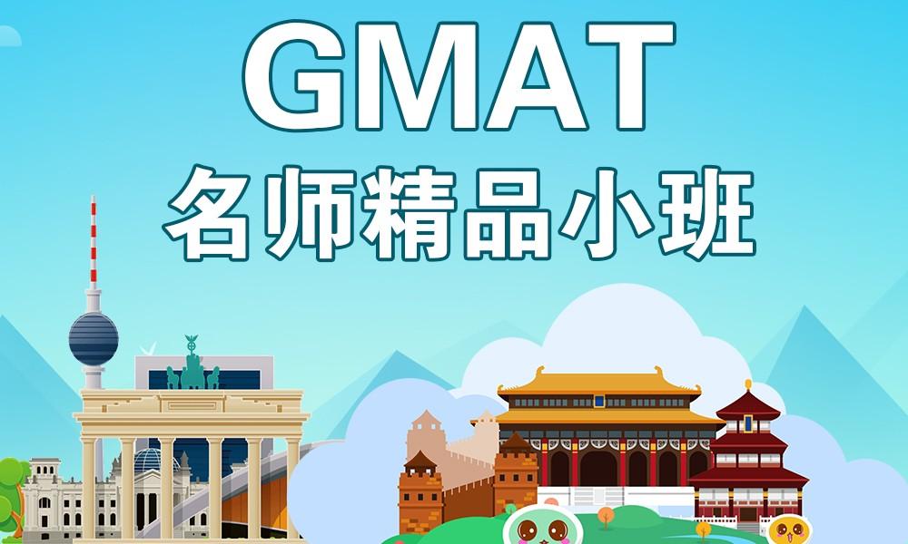 趴趴GMAT名师精品小班/GMAT逻辑/语法/阅读/出国留学/商科/直播