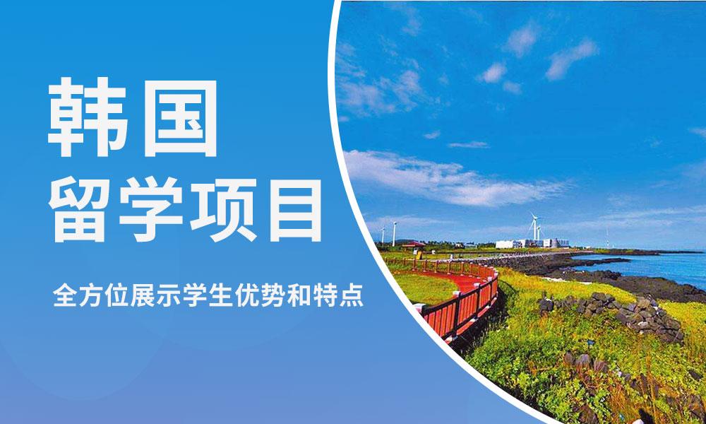 苏州新通韩国留学项目