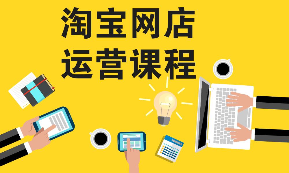 苏州春华淘宝网店运营课程