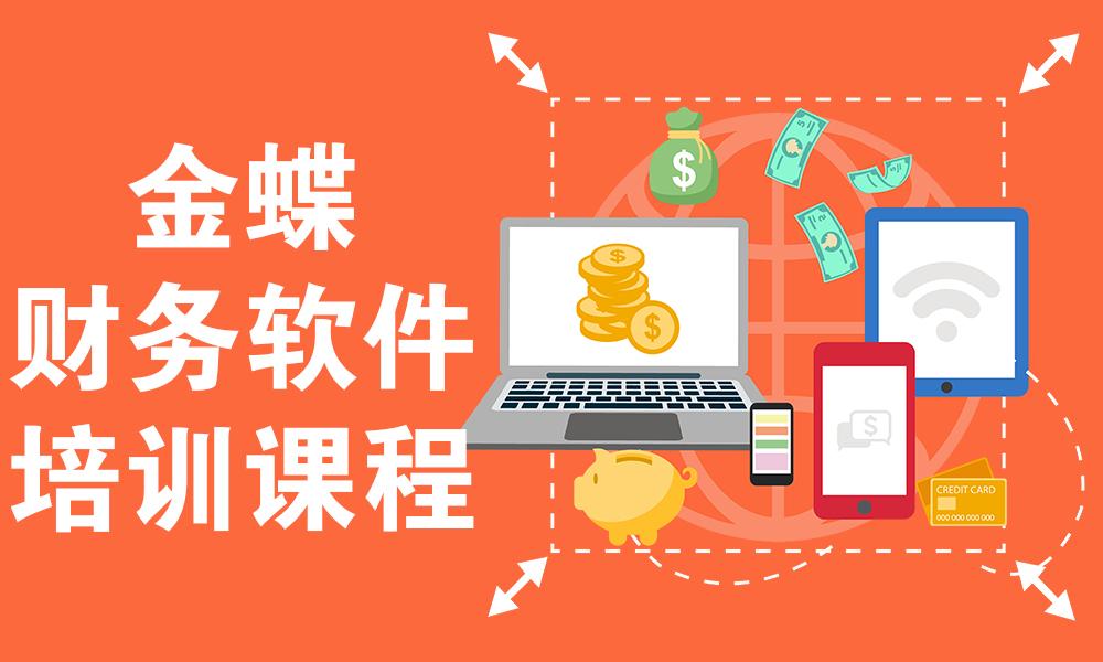 苏州春华金蝶财务软件培训课程