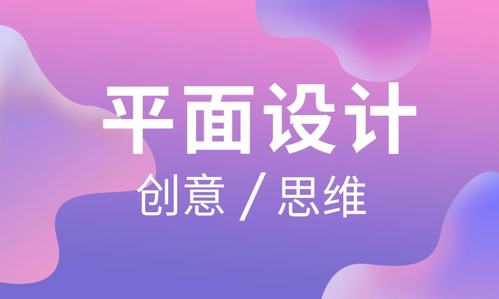 苏州春华平面设计课程