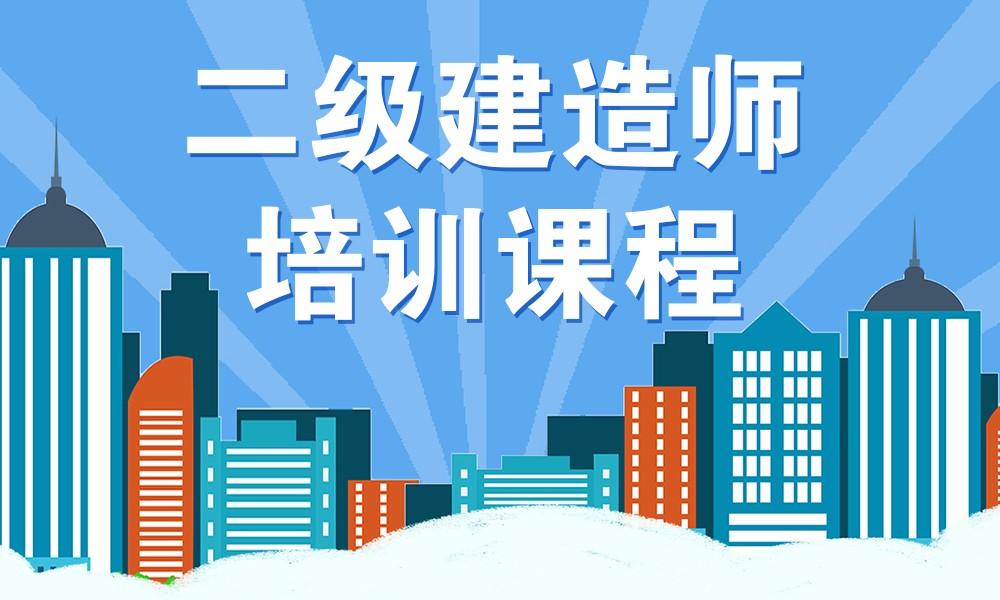 苏州春华二级建造师培训课程