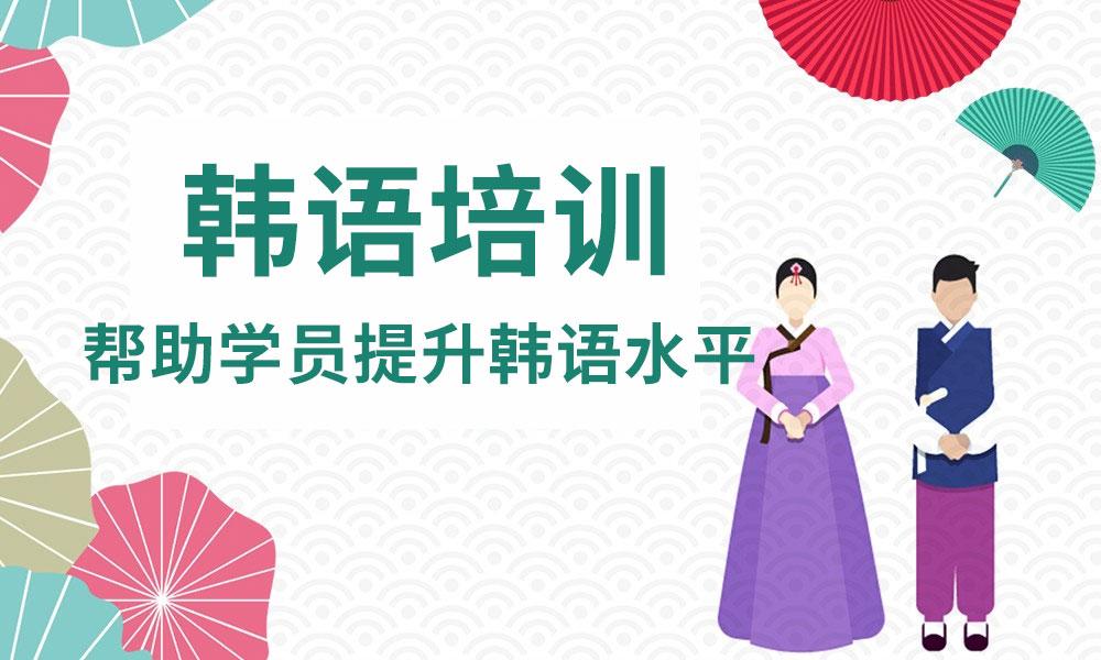 苏州欧风韩语培训班
