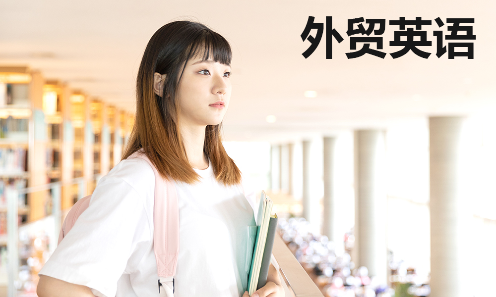 上海外贸英语机构推荐