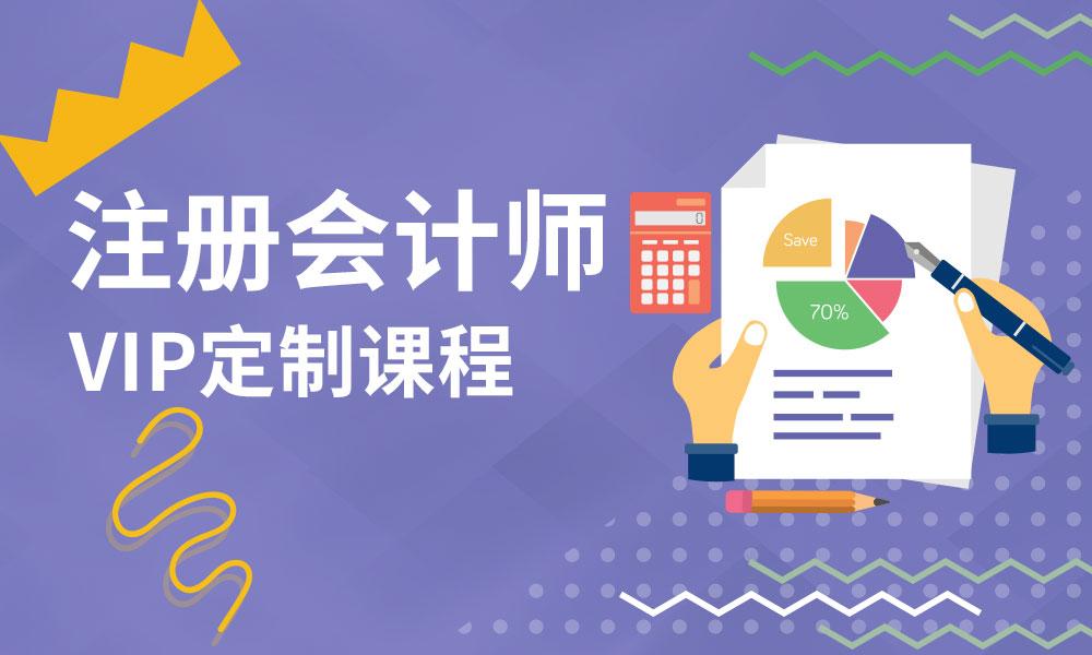 南京中公注册会计师VIP定制课程