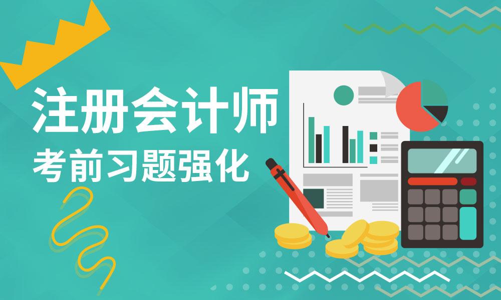南京中公注册会计师考前习题强化课程