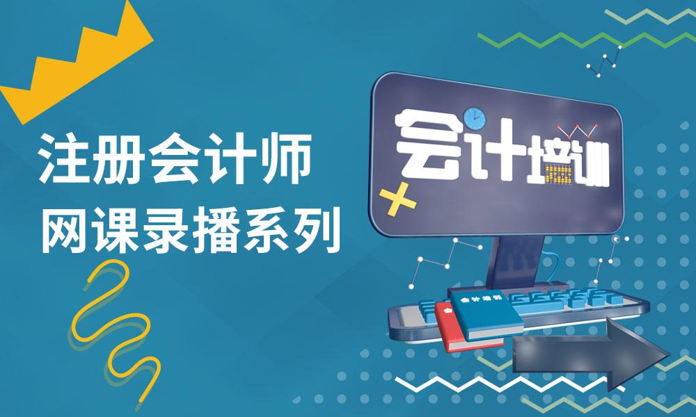 南京中公注册会计师网课录播系列课程