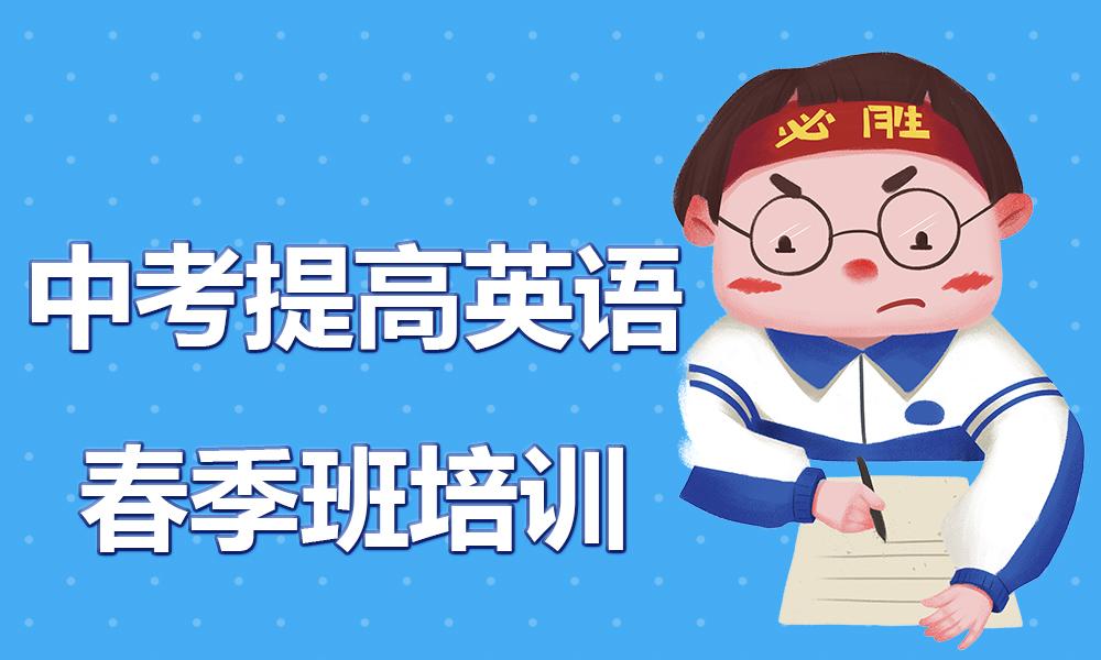 中考提高英语春季班培训