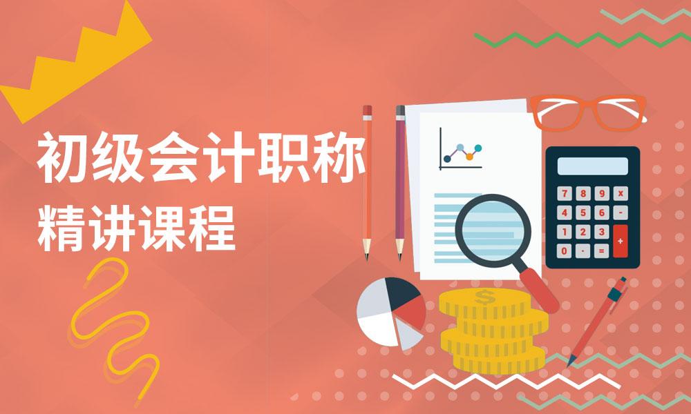 南京中公初级会计职称精讲课程