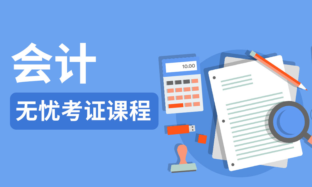 南京中公会计无忧考证课程