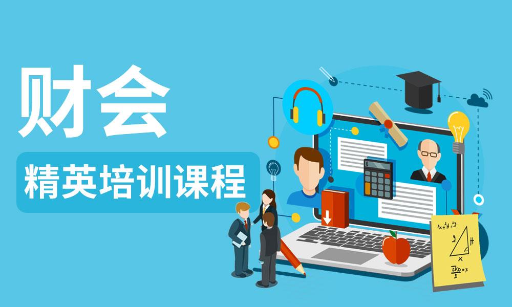 南京中会财会精英培训课程