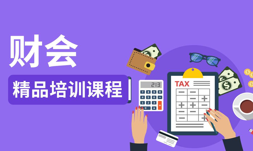 南京中会财务精品培训课程