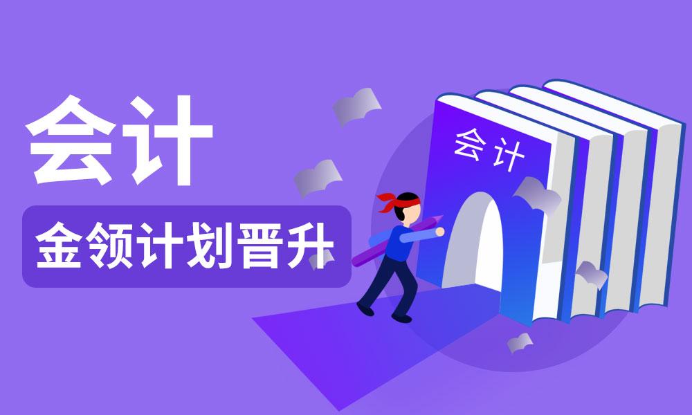 南京中会会计金领计划晋升课程