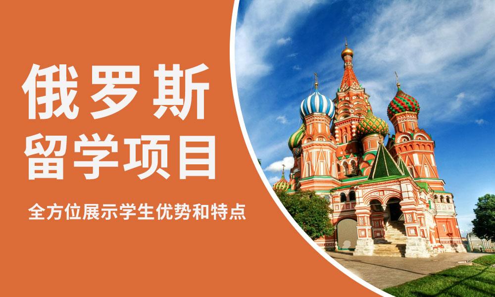苏州新通俄罗斯留学项目