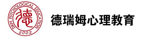 苏州德瑞姆心理教育Logo