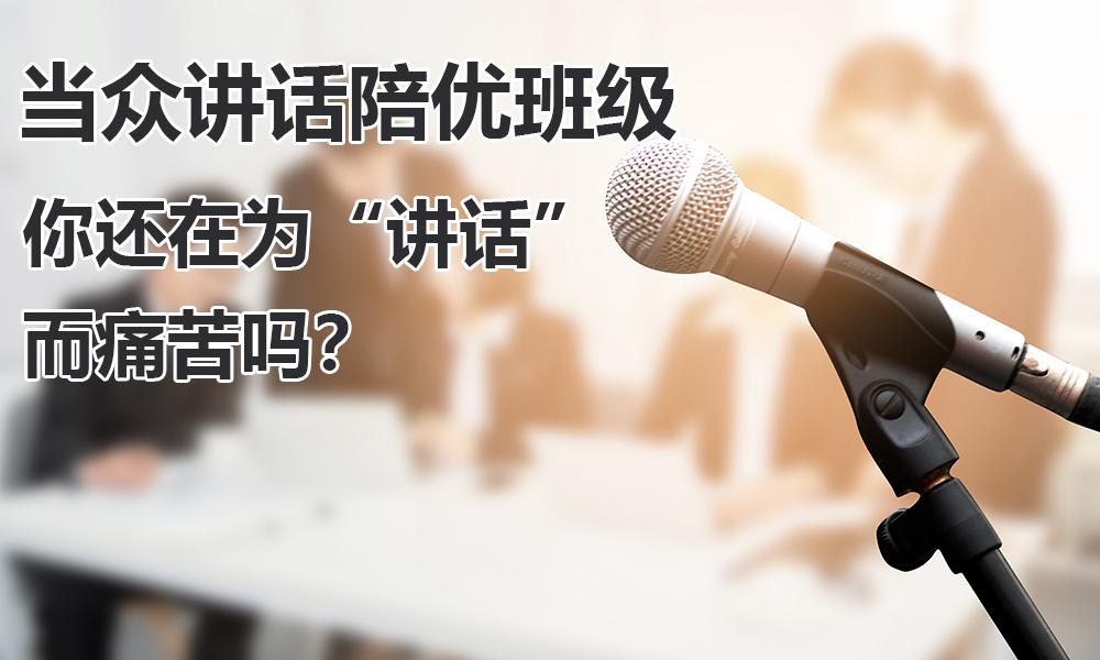 苏州新励成当众讲话培训