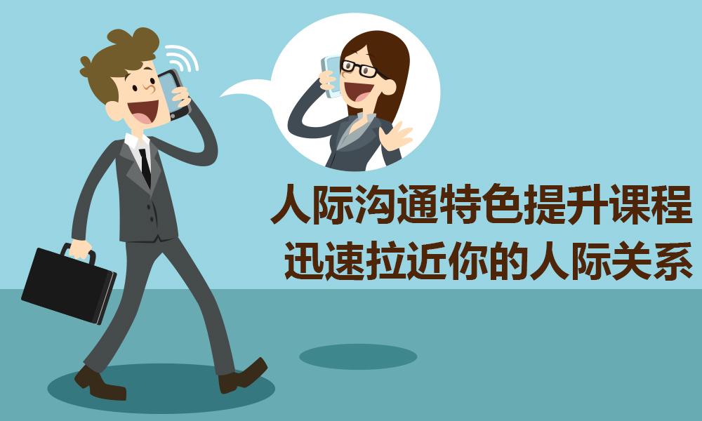 苏州新励成人际沟通培训