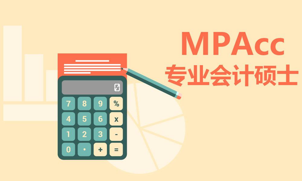 苏州华章MPACC培训辅导