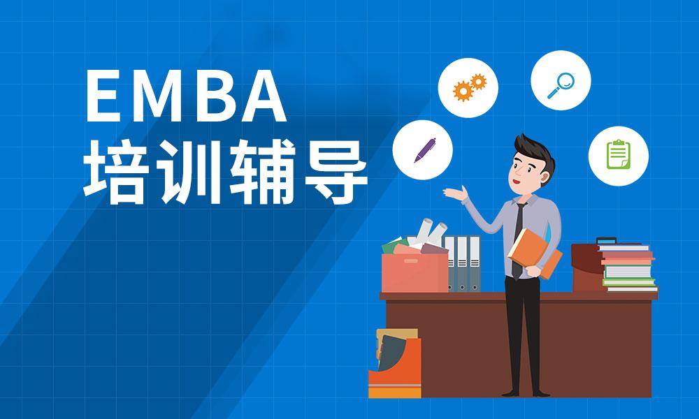 苏州华章EMBA培训辅导