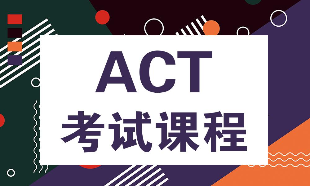 苏州美联ACT考试课程