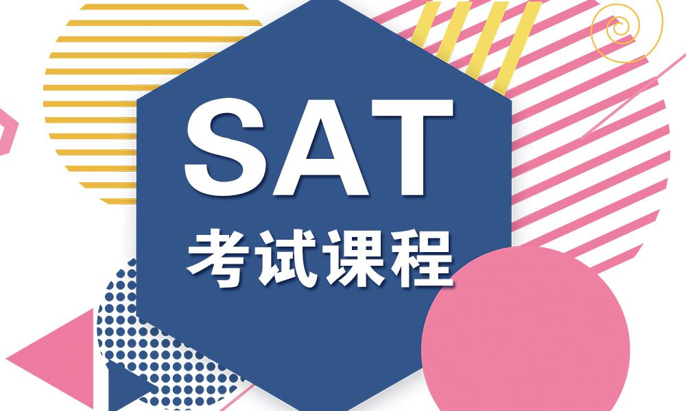 苏州美联SAT考试课程
