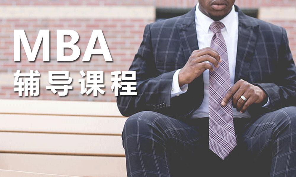 苏州泰祺MBA辅导课程