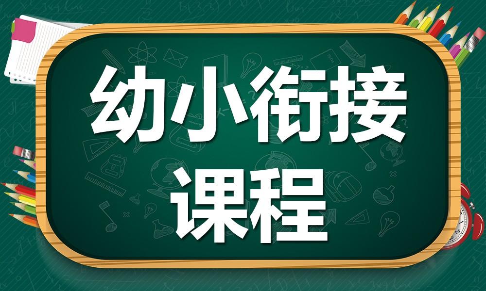 苏州开心豆幼小衔接课程