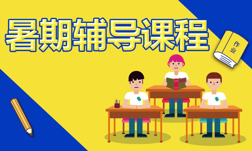 苏州至慧暑期辅导课程