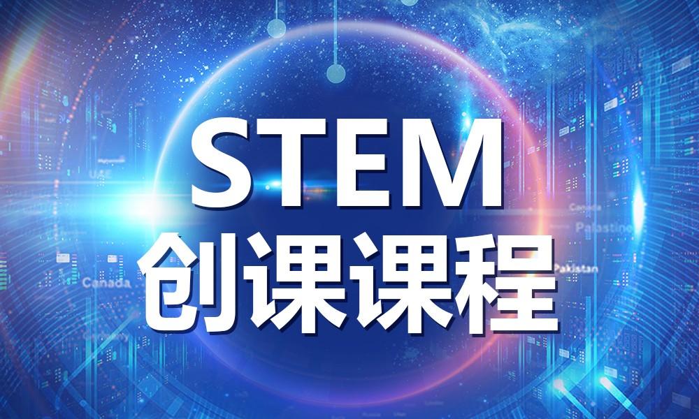 苏州至慧STEM创课课程
