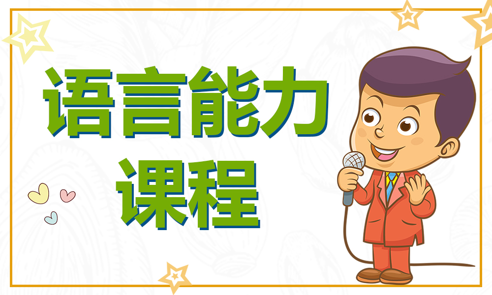 苏州至慧语言能力课程