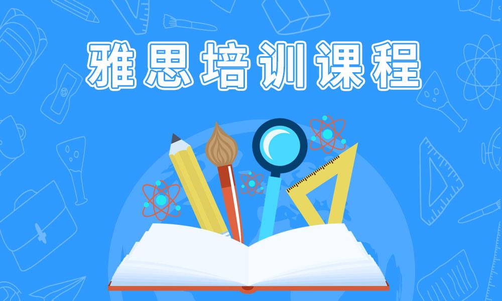 苏州朗阁雅思培训课程