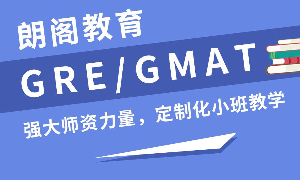 苏州朗阁GRE|GMAT课程