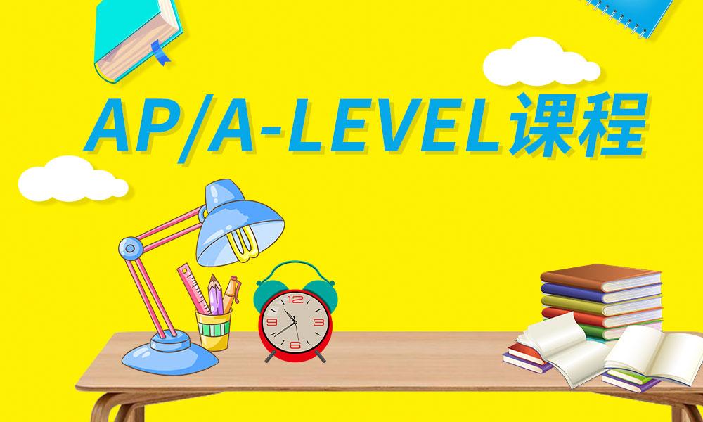 苏州环球AP|A-LEVEL培训课程