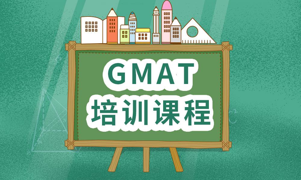 苏州环球GMAT培训课程