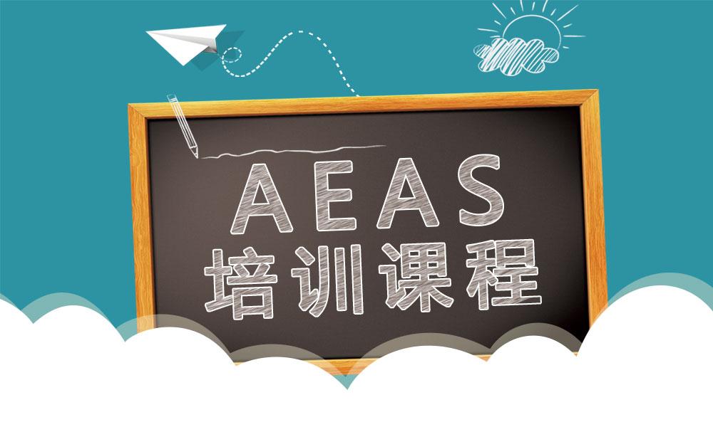 苏州环球AEAS培训课程