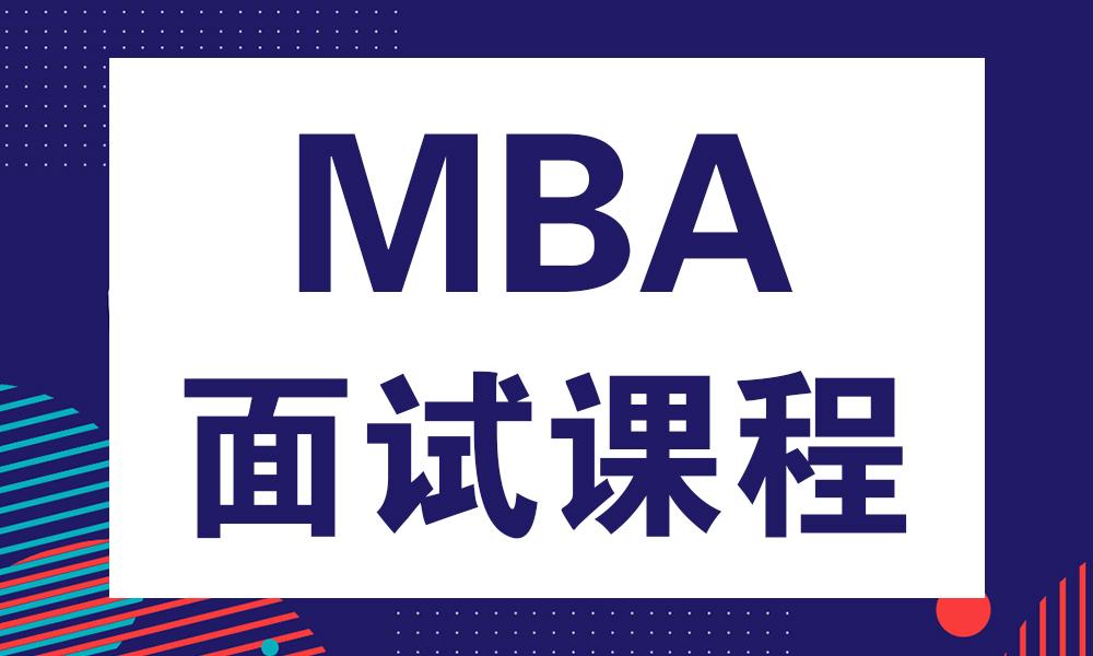 上海华章MBA面试课程
